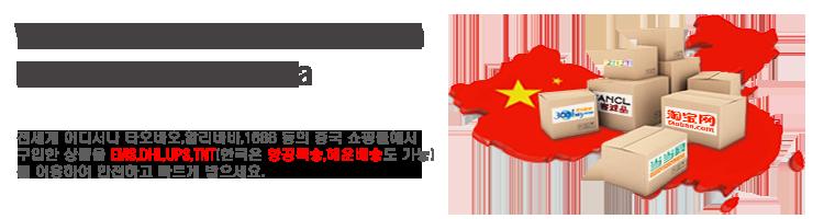 중국배송대행 중국배대지 상하이EMS센터